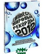 АСТРЕЛЬ Гиннесс. Мировые рекорды 2012