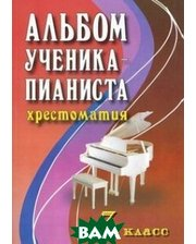 ФЕНИКС Альбом ученика-пианиста: хрестоматия. 3 класс. Учебно-методическое пособие