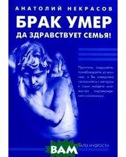 Книга Амрита-Русь Брак умер Да здравствует семья! (+ аудиокнига)
