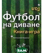Книга Издательский Дом Мещерякова Футбол на диване: книга-игра