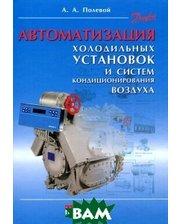 Профессия Автоматизация холодильных установок и систем кондиционирования воздуха