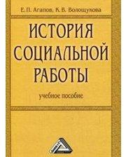 Дашков и Ко История социальной работы