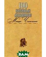 ЗАХАРОВ 100 книжных аукционов Маши Чапкиной