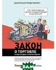 ИД Retailer Закон о торговле в карикатурах и комментариях