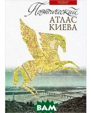 Laurus Поэтический атлас Киева