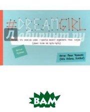 ПОПУРРИ # DREAMGIRL (открытки)