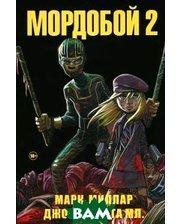 Комильфо Мордобой - 2