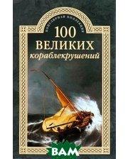 ВЕЧЕ 100 великих кораблекрушений