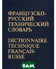 РУССО Французско-русский технический словарь/Dictionnaire technique francais-russe
