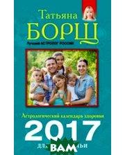 АСТ Астрологический календарь здоровья для всей семьи на 2017 год