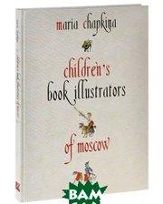 Контакт-Культура Children`s Book Illustrators of Moscow: The Album