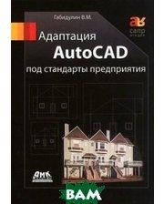 ДМК-пресс Адаптация AutoCAD под стандарты предприятия