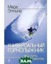 Книга Олимп-бизнес Универсальный горнолыжник. Ваш путь к мастерству