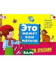 Мозаика-Синтез Рисуем красками. Художественный альбом для занятий с детьми 1-3 лет.