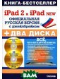 Книга ТРИУМФ iPad 2 и iPad 2 NEW. Официальная русская версия с джейлбрейком + диск Видеокурс + диск 20 бесплатных программ (+ CD-ROM)