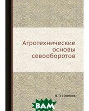 Книга по Требованию Агротехнические основы севооборотов
