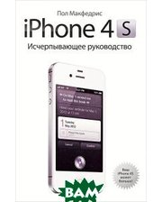 Книга Манн, Иванов и Фербер iPhone 4S. Исчерпывающее руководство