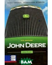 Баланс бизнес букс Путь компании John Deere / The John Deere way