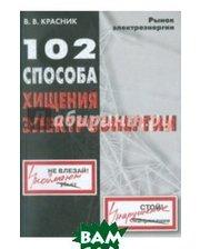НЦ ЭНАС 102 способа хищения электроэнергии