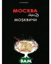 Вагант Москва энд москвичи