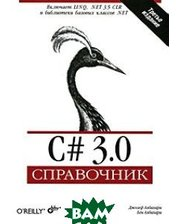 БХВ - Санкт-Петербург C# 3.0. Справочник