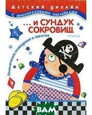 Карапуз ... и сундук сокровищ. Приключения привидений и пиратов. Серия: Детский дизайн с многоразовыми наклейками