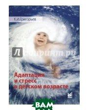 МЕДпресс-информ Адаптация и стресс в детском возрасте