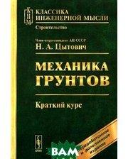 ЛЕНАНД Механика грунтов. Краткий курс