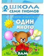Мозаика-Синтез Один-много. Для занятий с детьми от 2 до 3 лет