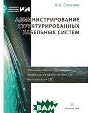 Книга по Требованию Администрирование структурированных кабельных систем