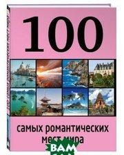 Эксмо 100 самых романтических мест мира