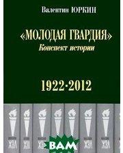 Молодая гвардия . Конспект истории. 1922-2012 гг.