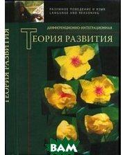 Языки славянских культур Дифференционно-интеграционная теория развития