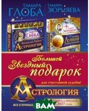 АСТ Астрология. Большой звездный подарок для счастливой судьбы! (количество томов: 2)