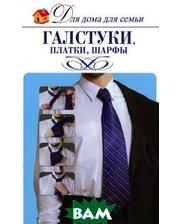АСТ Галстуки, платки, шарфы