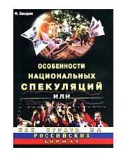 Интернет трейдинг Особенности национальных спекуляций или как играть на российских биржах. 3-е издание