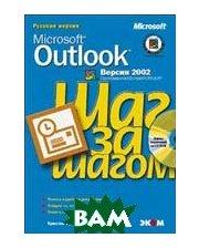 ЭКОМ Microsoft Outlook 2002. Шаг за шагом (+ CD)