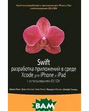 Книга Вильямс Swift. Разработка приложений в среде Xcode для iPhone и iPad с использованием iOS SDK