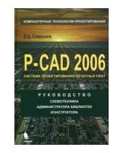 БИНОМ P-CAD 2006. Система проектирования печатных плат. Руководство схемотехника, администратора библиотек, конструктора