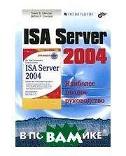 РУССКАЯ РЕДАКЦИЯ ISA Server 2004. В подлиннике