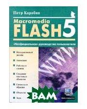 Майор Macromedia Flash 5.0: Неофициальное руководство пользователя