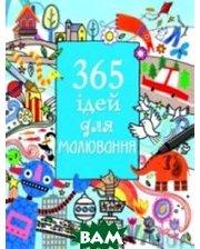 Країна мрій 365 ідей для малювання