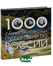 Эксмо 1000 самых интересных путешествий по России