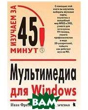 Майор Мультимедия для Windows Серия: Изучаем за 45 минут!
