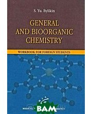 Медицинское информационное агентство General and Bioorganic Сhemistry: Workbook for Foreign Students