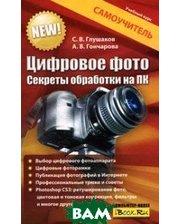 Книга АСТ Цифровое фото. Секреты обработки на ПК