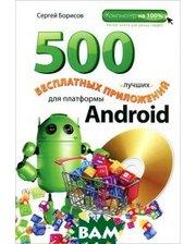 Эксмо 500 лучших бесплатных приложений для платформы Android (+ DVD-ROM)