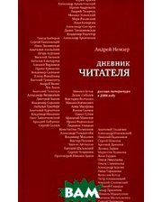 ВРЕМЯ Дневник читателя. Русская литература в 2006 году