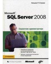 РУССКАЯ РЕДАКЦИЯ Microsoft SQL Server 2008. Справочник администратора
