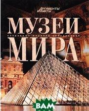 Мир энциклопедий Аванта+ Музеи мира